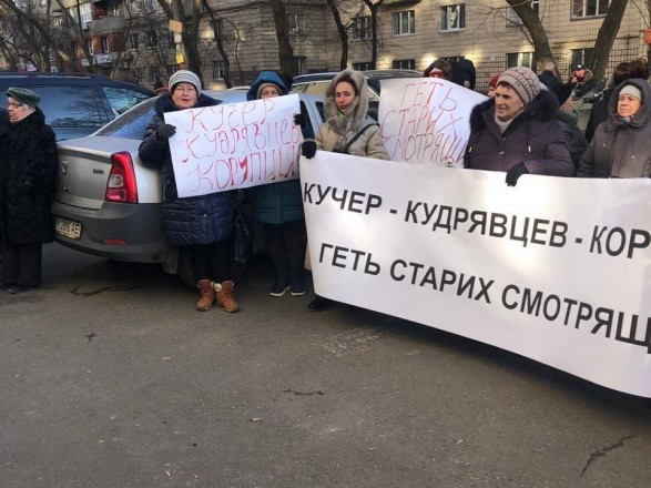 """Митинг против назначения Кучера в """"Укрбуд"""": протестующие собрались под з..."""