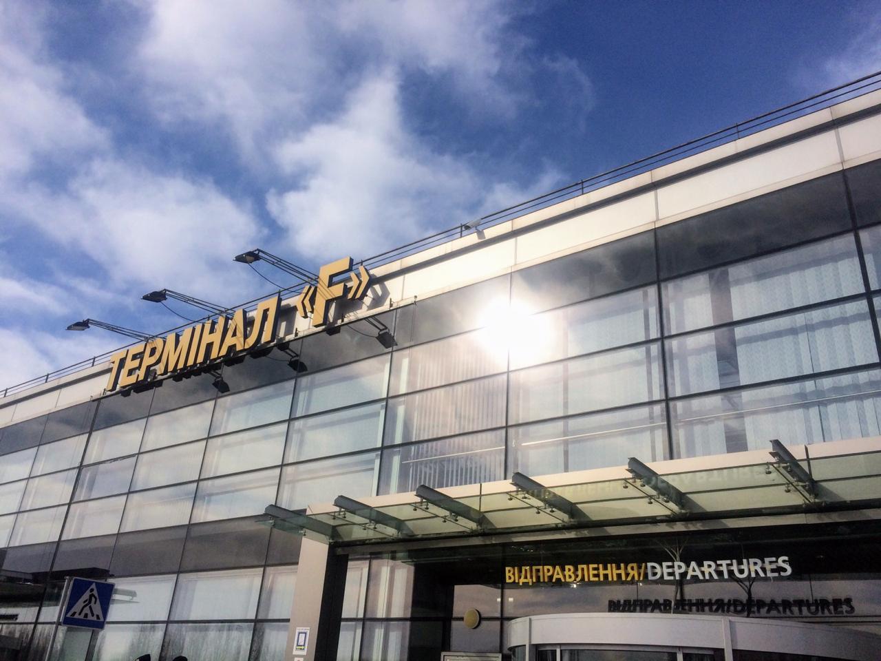 Аэропорт Борисполь начал эксплуатацию терминала F
