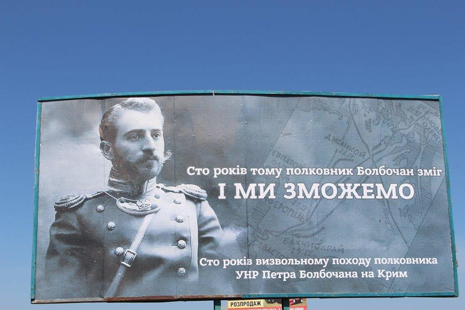 На границе с Крымом появились патриотические билборды