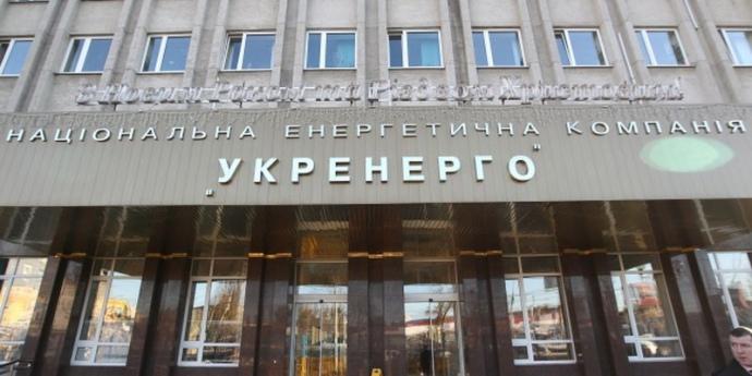 Укрэнерго начало спор с РФ из-за активов в оккупированном Крыму