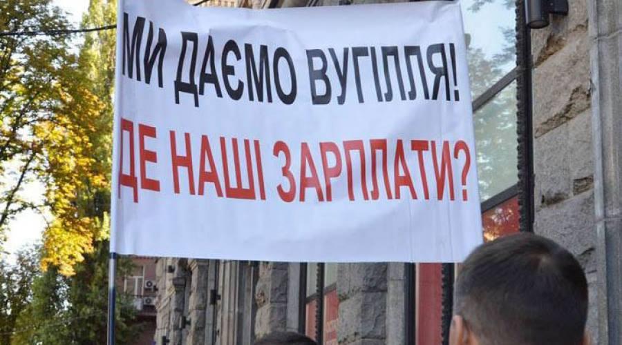 """Кабмин выделил 169 млн грн на зарплаты шахтерам """"Лисичанскугля"""" и """"Перво..."""
