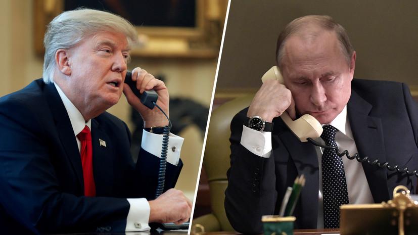 Трамп и Путин обсудили по телефону ядерную программу Ирана и юбилей поле...