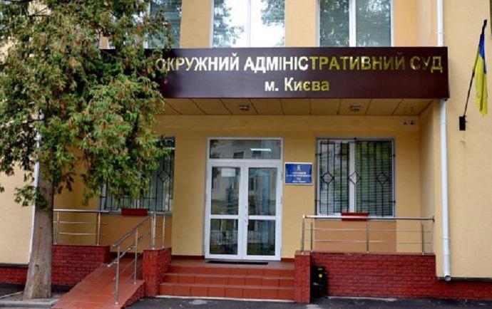 Подозрения на судей Окружного админсуда Киева поступили в Генпрокуратуру