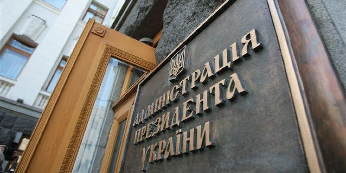 У Зеленского хотят сократить количество министерств