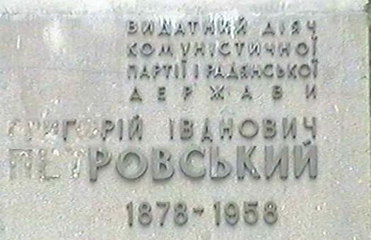 КПУ требует наказать Черновецкого за уничтожение памятника Петровскому