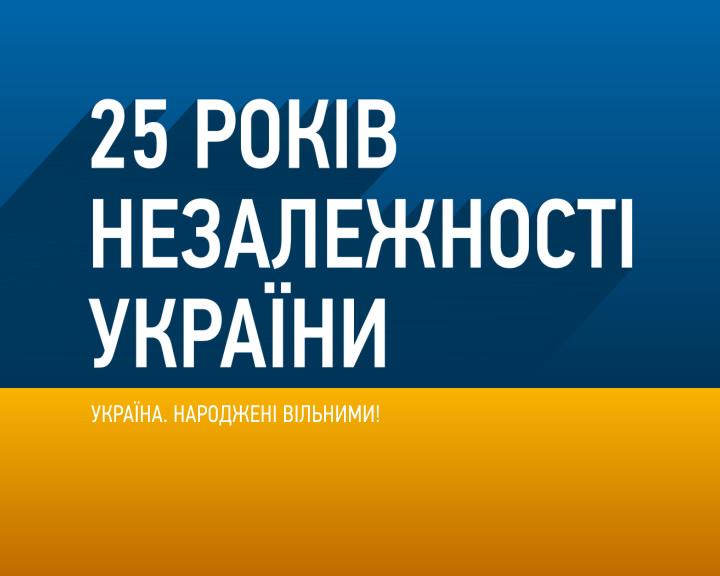 Рождены свободными: Телемарафон «25 лет независимости» на «5 канале»