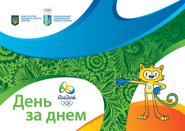 Олимпиада в Рио: расписание соревнований на 15 августа
