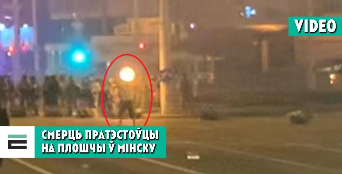 Правозащитники сообщили о пяти погибших во время протестов в Беларуси