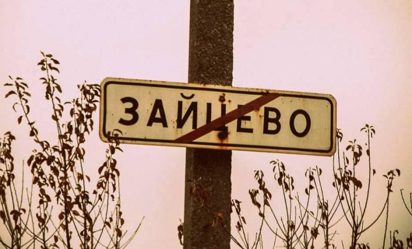 Военные показали, как боевики обстреливают Зайцево