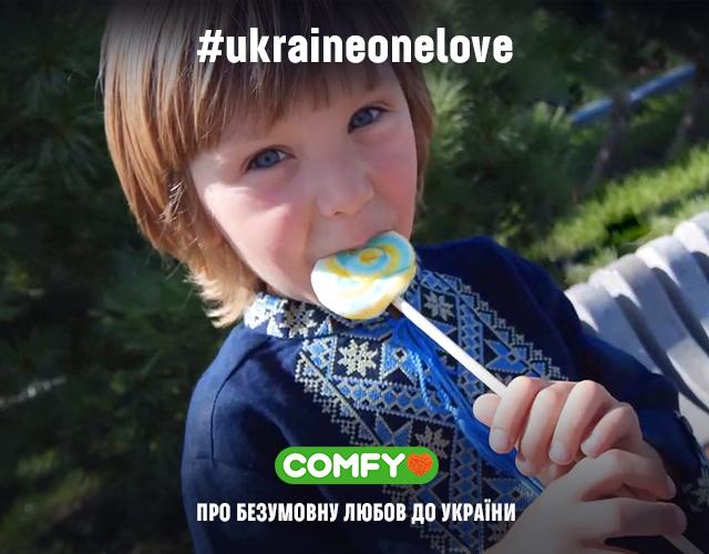 #ukraineonelove. COMFY о безусловной любви к Украине