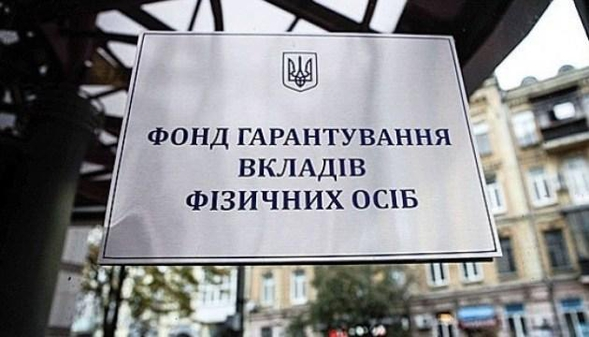 До 600 тыс. грн. Совет по финстабильности одобрил увеличение гарантирова...