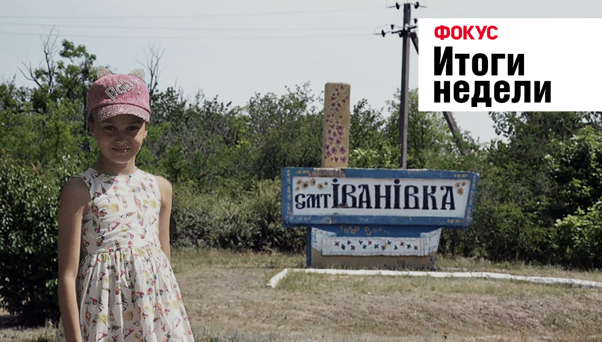 Трагедия в Одессе, переезд Зеленского и возвращение Срны. Неделя в Фокус...