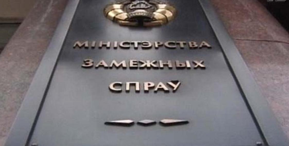 Абсолютно оторвались от реалий: МИД Беларуси отреагировал на резолюцию е...