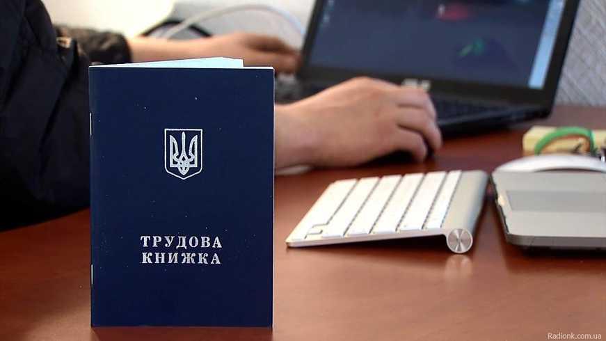 Новый трудовой кодекс: Милованов рассказал, как будет работать увольнени...