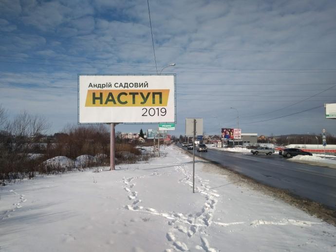 На Садового заявили в полицию из-за политической рекламы