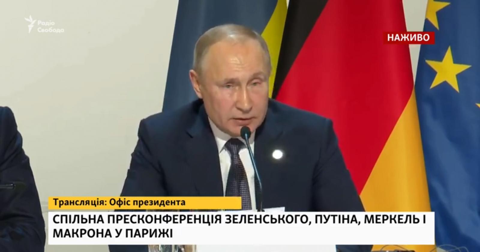 Есть потепление. Чего требовал Путин по итогам нормандского саммита