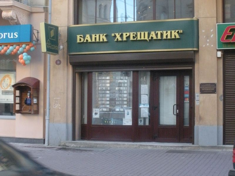 "Вкладчикам банка ""Хрещатик"" остановили выплаты"
