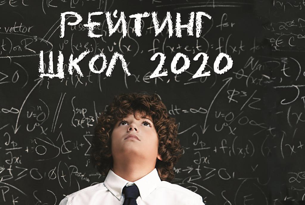 В центре внимания. Рейтинг лучших школ Украины 2020