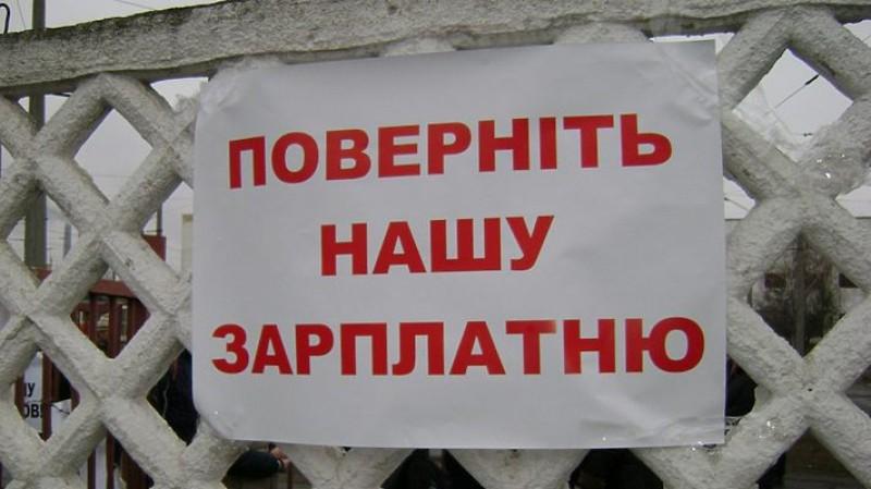 Долги по зарплате в Киеве достигли 156,3 млн грн