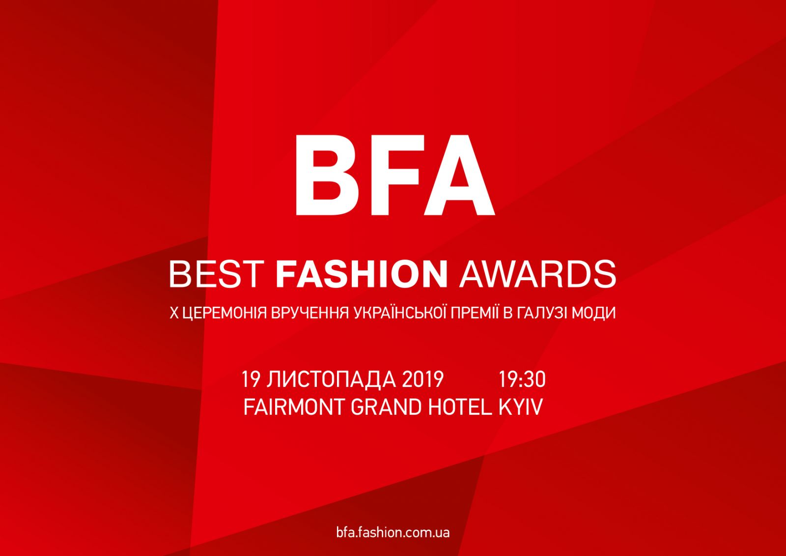 Премия в сфере моды BEST FASHION AWARDS. X Церемония