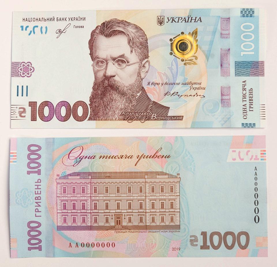 Нацбанк вводит в оборот купюру в 1000 гривен
