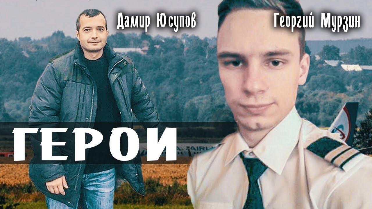 """Летчики подмосковного варианта """"Чуда на Гудзоне"""" стали Героями России"""