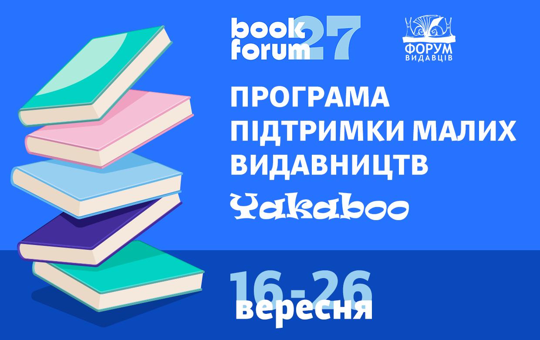 Yakaboo під час 27 BookForum запускає програму підтримки малих видавницт...