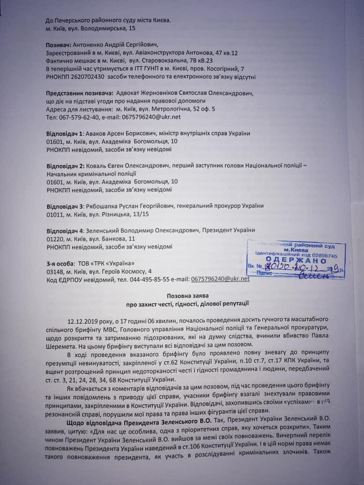 Подозреваемый в убийстве журналиста Шеремета подал в суд на Зеленского, Авакова и Рябошапку