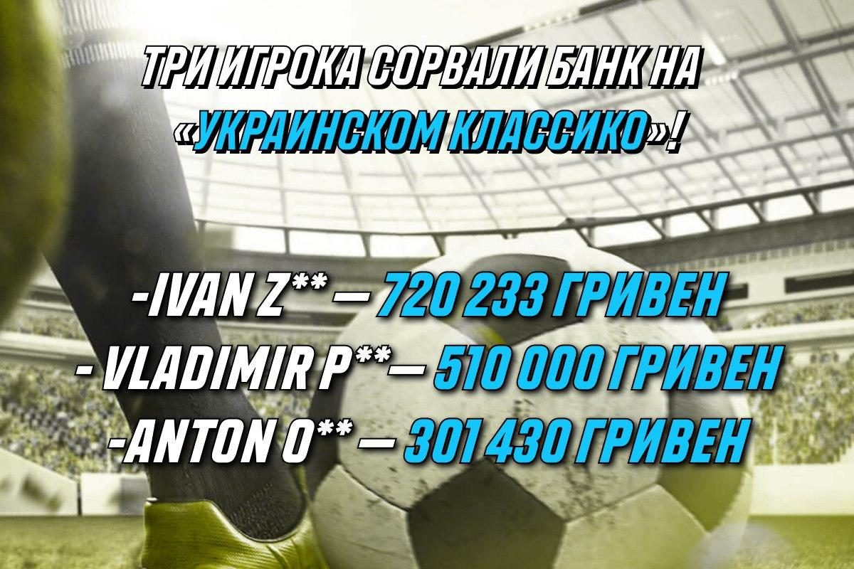 """Большой куш: как украинцы заработали на победе """"Шахтера"""""""