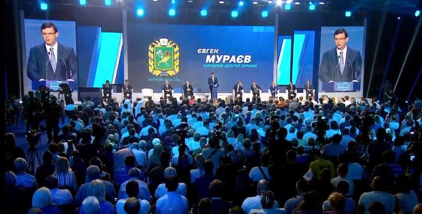 """Первую десятку """"Оппозиционного блока"""" возглавил Евгений Мураев"""