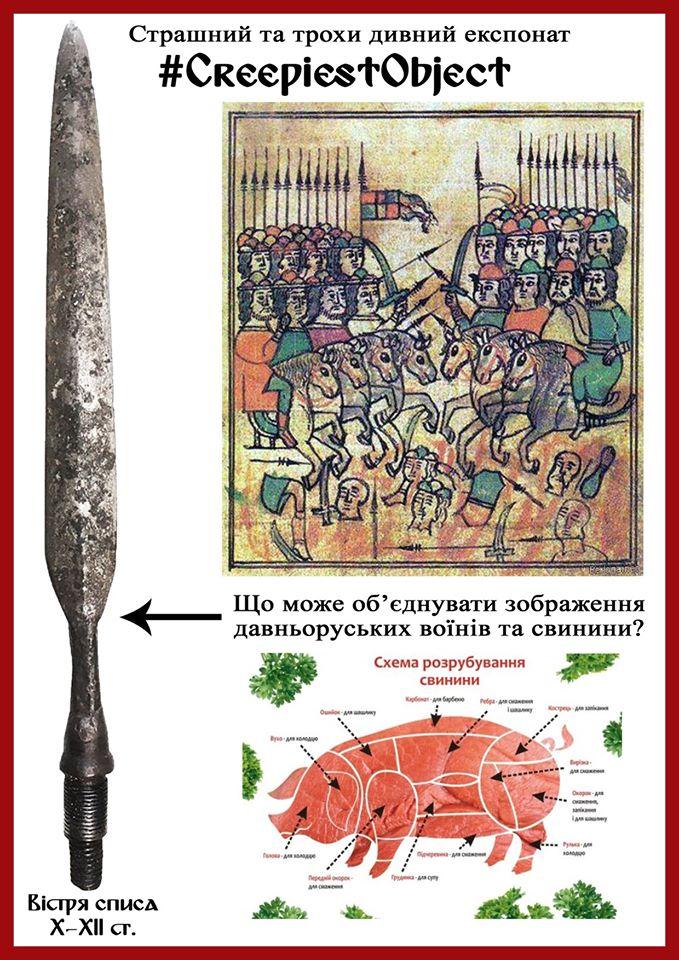 украина, археолог