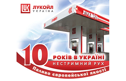 ЛУКОЙЛ дарит подарки в честь своего 10-летия