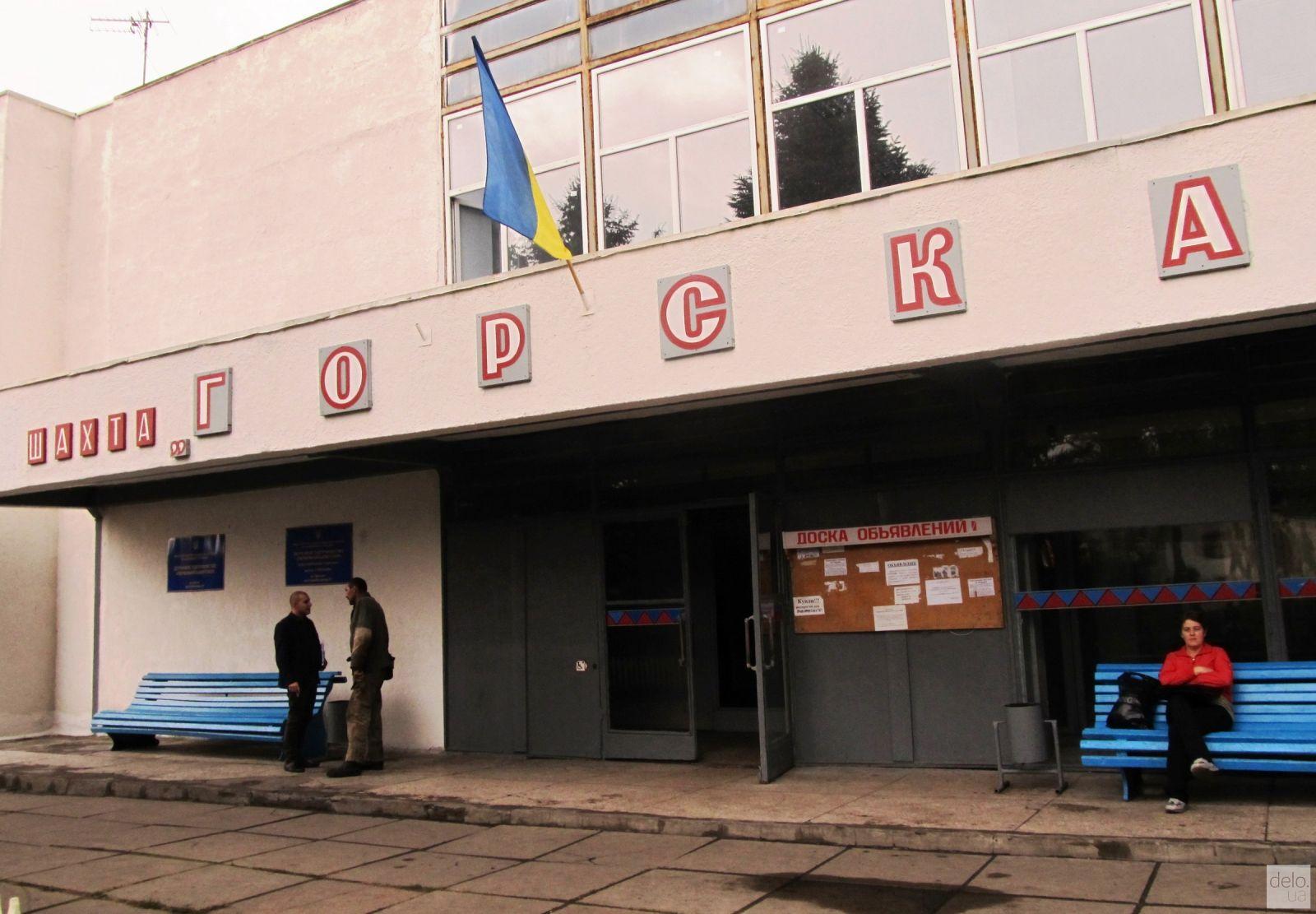 """Полиция открыла дело из-за ситуации на шахте """"Горская"""" на Донбассе"""