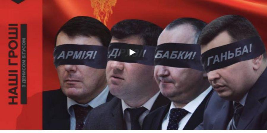 """НАБУ, ГПУ и СБУ """"прятали или спускали на тормозах"""" расследования по Укро..."""