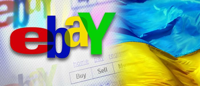 Покупки на eBay без границ с доставкой в Украину