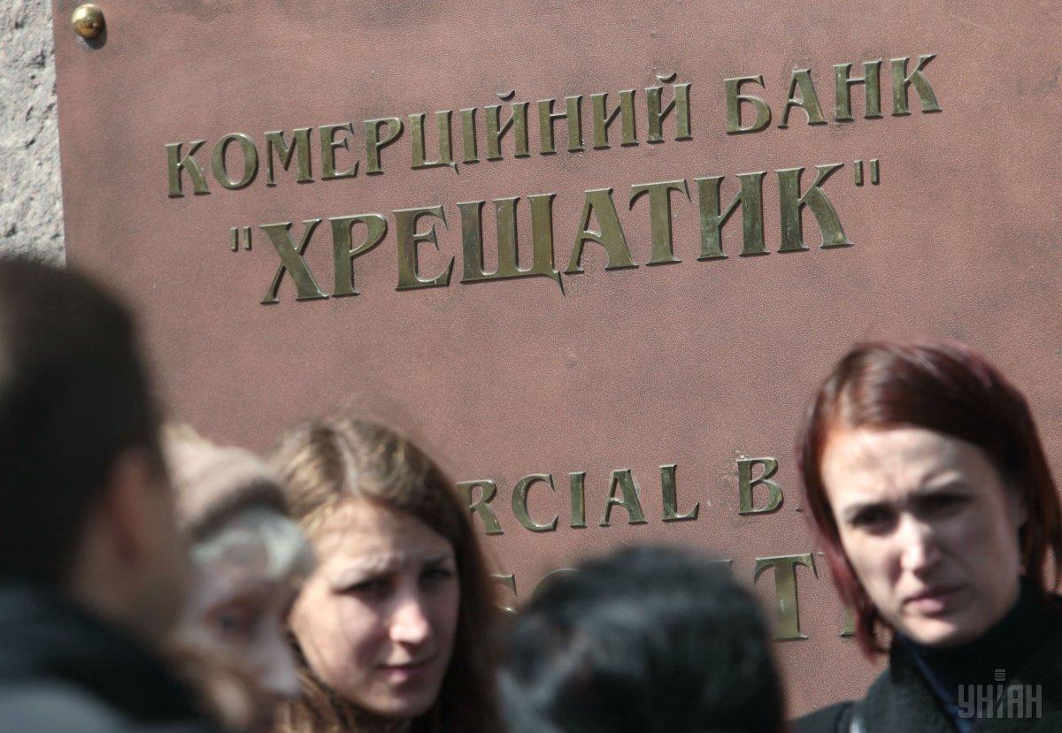 "Владельцы ""Хрещатика"" вывели из банка более 3 млрд грн, – Фонд гарантиро..."