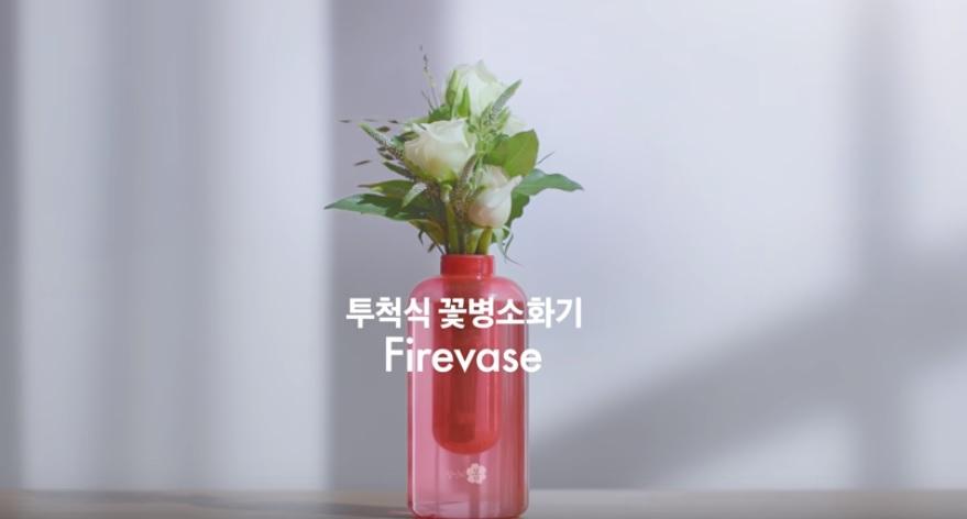 Корейцы разработали вазу для цветов, которой можно тушить пожары
