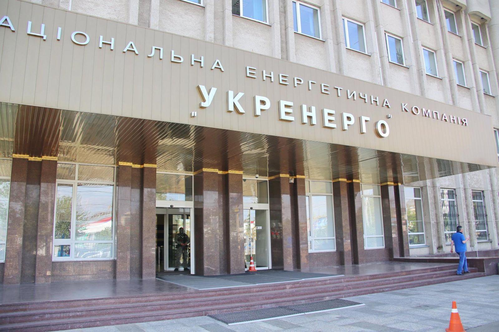 """Обыски в """"Укрэнерго"""" проходят по делу о хищении государственных средств"""