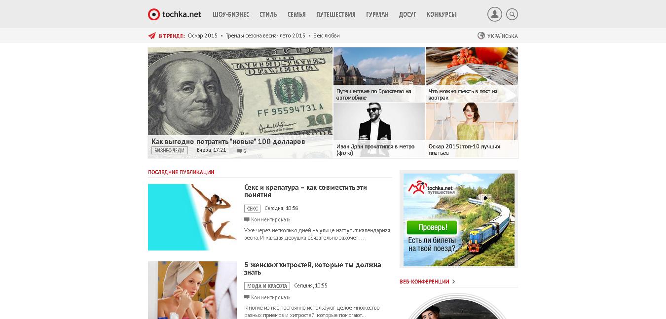 Женский портал tochka.net перезапустился в новом дизайне