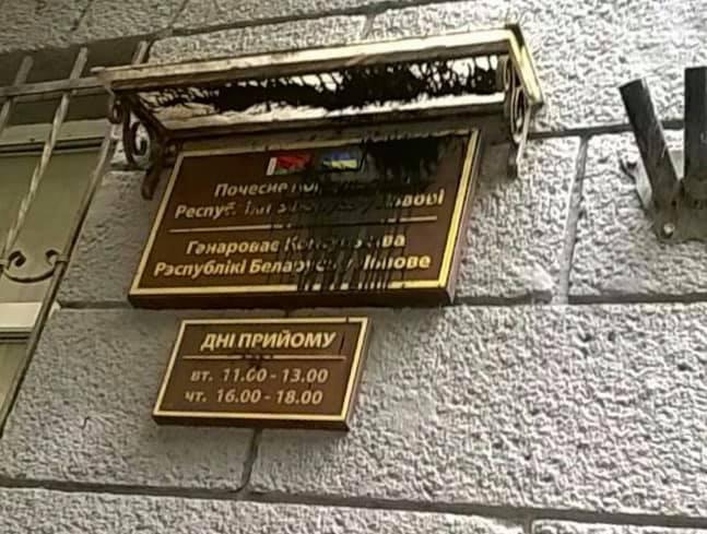 Во Львове злоумышленники повредили фасад консульства Беларуси