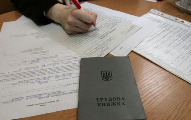 Отмена трудовых книжек сэкономит полмиллиарда гривен в год