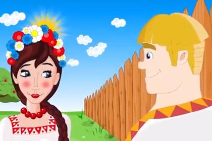 На YouTube появился мультфильм о женитьбе Украины и России