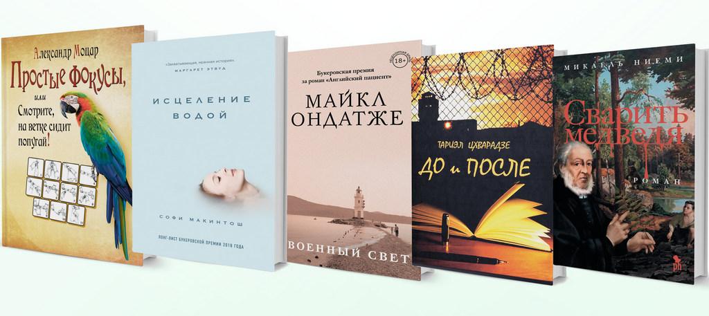 Преступления без наказания. 5 книг, которые можно почитать на карантине