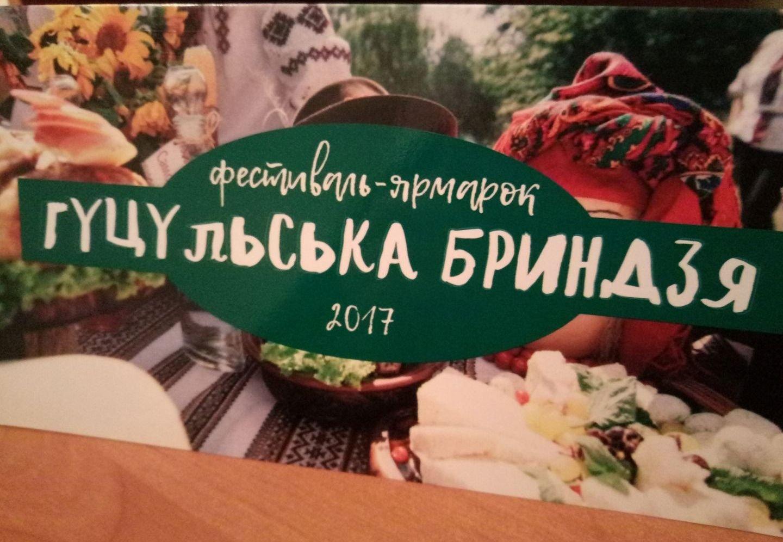"""Первым украинским географическим брендом стала """"гуцульська овеча бриндзя"""""""