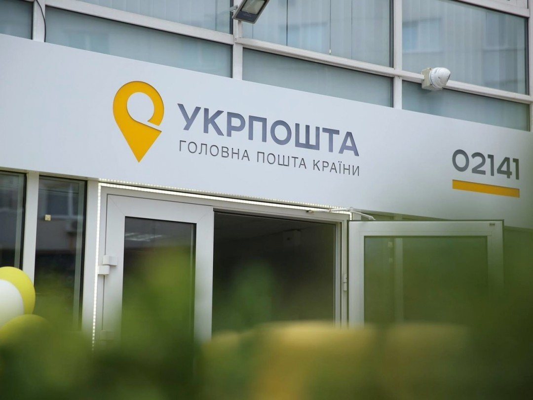 Вопреки позиции НБУ. Рада в первом чтении разрешила Укрпочте предоставля...
