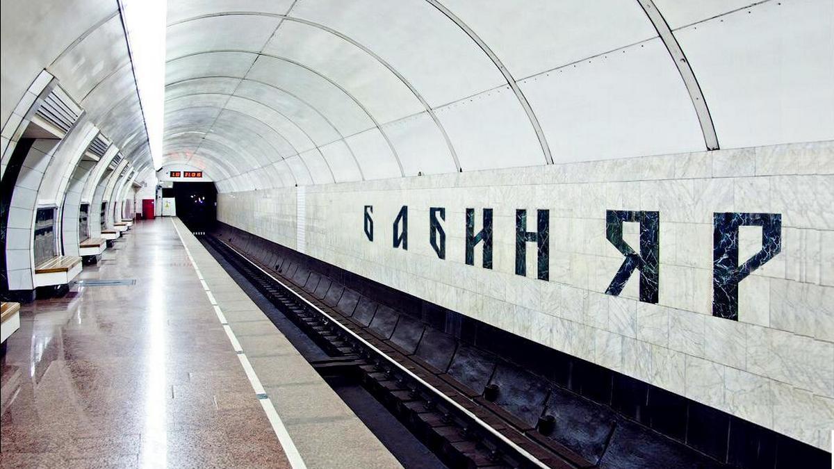 Следующая станция — Бабий Яр. В соцсетях обсуждают идею переименовать До...
