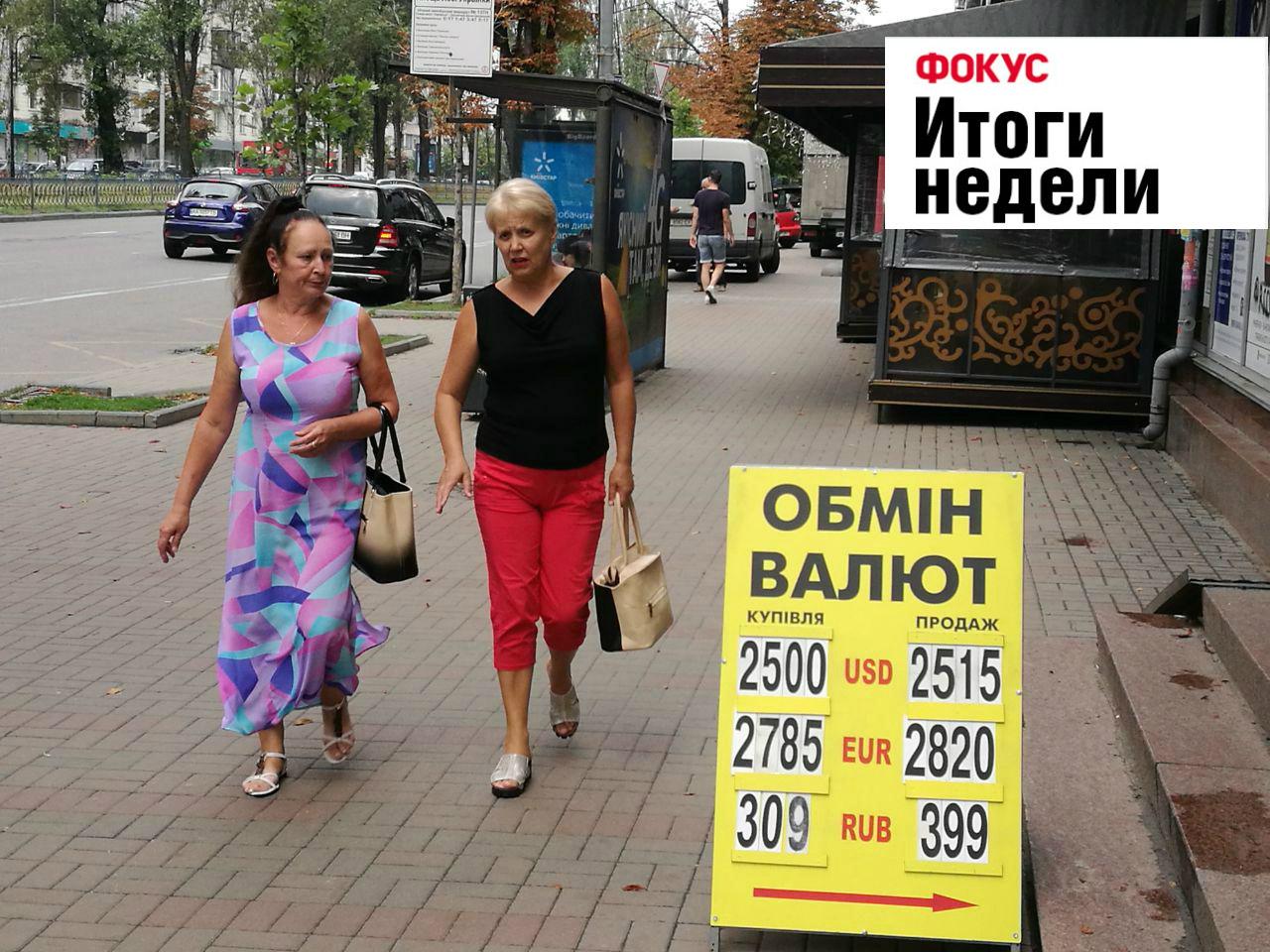 Опасное падение доллара, страсти по Богдану и читающий мысли Facebook. Н...