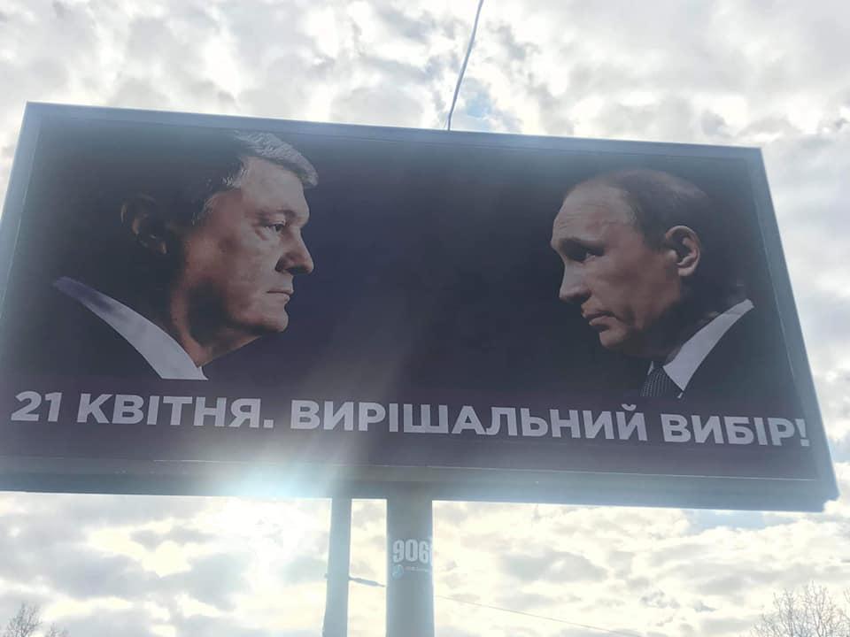 Гляжусь в тебя, как в зеркало. Почему предвыборные плакаты Порошенко выз...