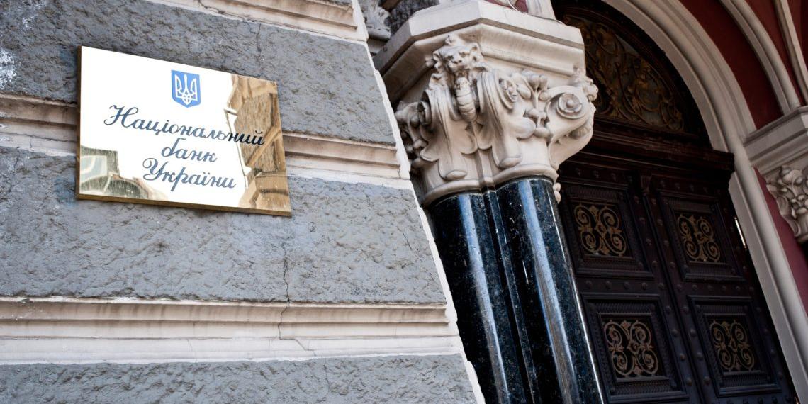 НБУ снизил учетную ставку до 11% и прогнозирует ее снижение до 7% к конц...
