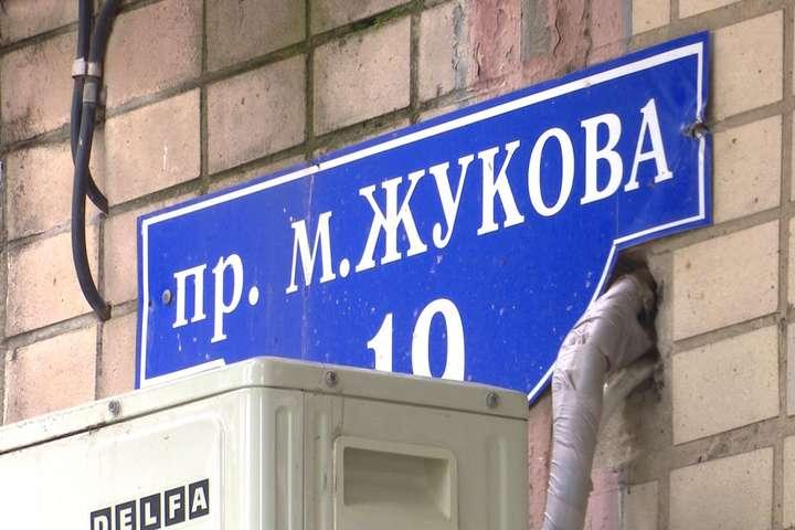 Харьковский суд признал противоправным возвращение проспекта имени Жуков...